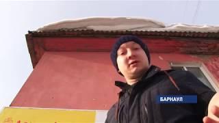 Как выглядит рейтинг самых опасных крыш в Барнауле?
