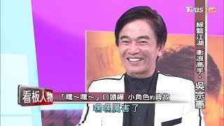 綜藝江湖 衝浪高手.吳宗憲 看板人物 20191110 (完整版)