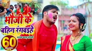 #VIDEO | #Arvind Akela Kallu | भौजी के बहिन रंगवइहे | #Antra Singh | Bhojpuri Holi Song 2020