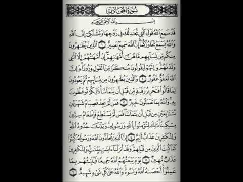 جديد القارئ الشيخ محمد البراك – ماتيسر من سورة المجادلة