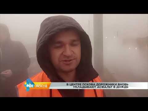 Новости Псков 17.10.2017 # Ремонт в дождь Ольгинского моста в Пскове