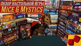Mice and Mystics (О Мышах и Тайнах) - обзор от