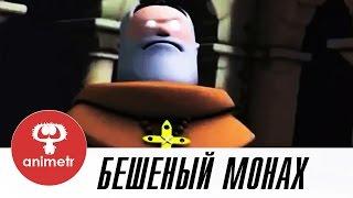 Короткометражный мультфильм. Бешеный монах  (Полный ТРЕШ!)