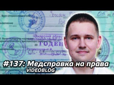 #137 - Как я медсправку на водительские права делал