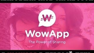 [WOWAPP] [КРУЧЕ СКАЙПА] Как увеличить заработок в WowApp в первый день [Tal Shahar]