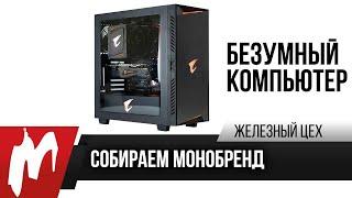Собираем безумный компьютер на Gigabyte — Монобренд — ЖЦ — Игромания