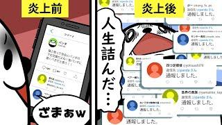 【アニメ】SNSで炎上したらどうなるのか?