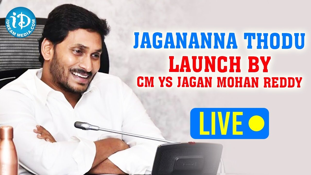 LIVE: CM YS Jagan | Launch of Jagananna Thodu by CM YS Jagan Mohan Reddy
