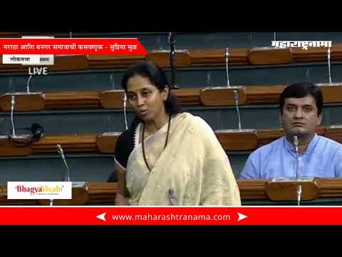 BJP Govt not firmed with their promise on Maratah & Dhangar Aarakshan Supriya Sule