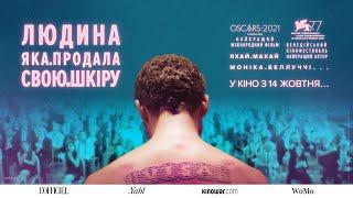 ЛЮДИНА, ЯКА ПРОДАЛА СВОЮ ШКІРУ / THE MAN WHO SOLD HIS SKIN, офіційний український трейлер, 2021
