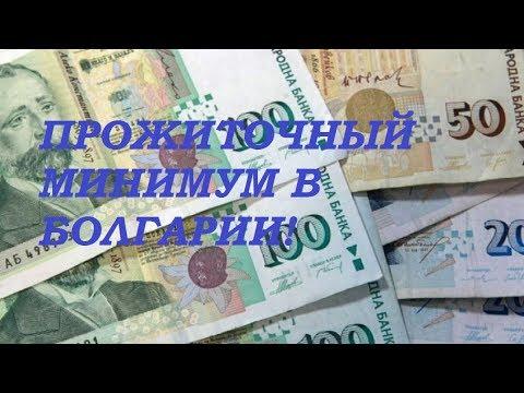 Прожиточный минимум в Болгарии! Ответ на ваш вопрос!