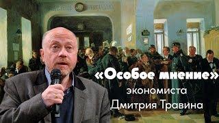 Особое мнение / Дмитрий Травин  // 18-04-19