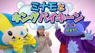 キャラクターショー★ミナモとキングバイキーン
