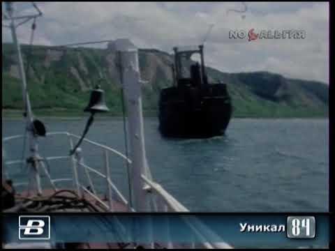Сахалинское морское пароходство. Уникальная аварийно-спасательная операция 1.08.1984
