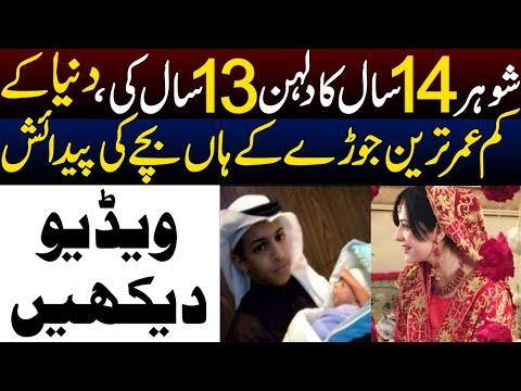 شوہر 14سال بیوی 13سال،دنیا کی کم عمر ترین جوڑے کے ہاں بچے کی پیدائش:ویڈیو دیکھیں