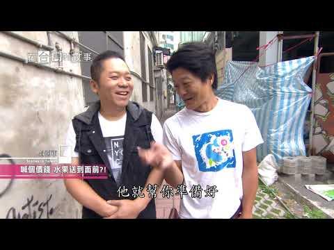 台南STYLE - 在台灣的故事