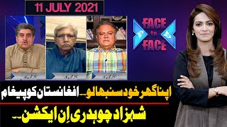 Face to Face with Ayesha Bakhsh | GNN | 11 July 2021