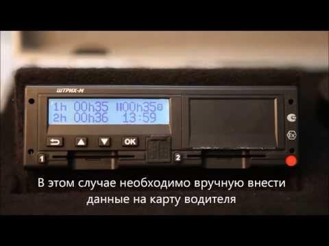 Видеоинструкция для водителей: ручной ввод данных в тахограф (расширенная версия)