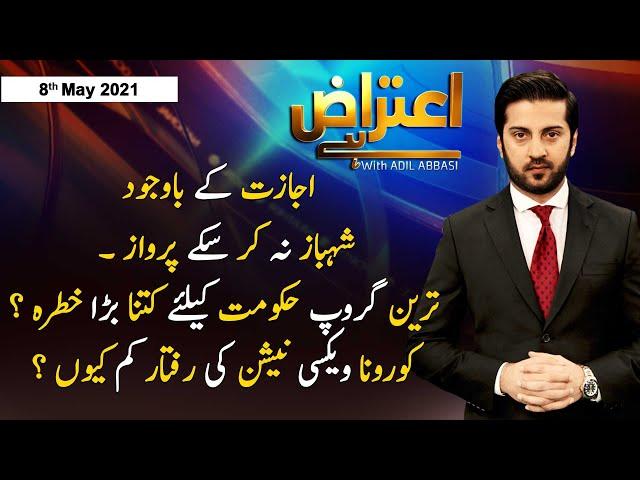Aitraz hae Adil Abbasi ARY News 8 May 2021