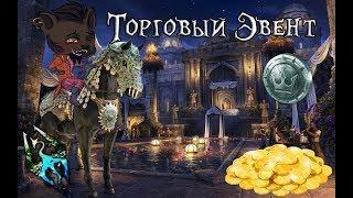 Торговый Эвент - От Торгового Дома Странника. (Кроны, Золото и Маунт!) - The Elder Scrolls Online