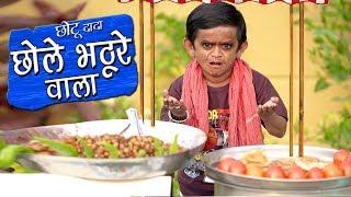"CHOTU DADA CHOLE BHATURE WALA |""छोटू के छोले भटूरे "" Khandesh Hindi Comedy | Chotu Comedy Video"