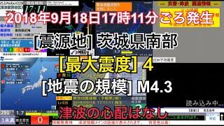 緊急地震速報2018年9月18日17:11ごろ発生茨城県南部最大震度4