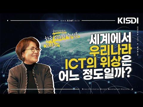 [KISDI 유쾌한 정책응접실] 한국 ICT와 세계를 잇는 다리, 국제협력연구본부 동영상표지