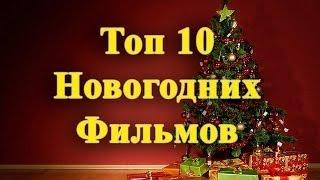 """""""ТОП 10 Новогодних фильмов"""""""