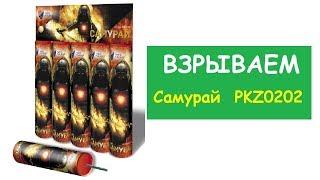 """Петарды """"Самурай"""" (PKZ0202) 1шт. от компании Интернет-магазин SalutMARI - видео"""