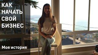 Как начать свой бизнес: моя история