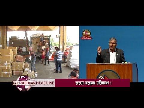 KAROBAR NEWS 2019 03 10 अब नेपालमा विदेशी सस्तो वस्तु नो एन्ट्री, प्रतिबन्ध लगाउँदै