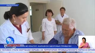 BE HEALTNY: МАРАФОН ЗДОРОВЫХ ПРИВЫЧЕК