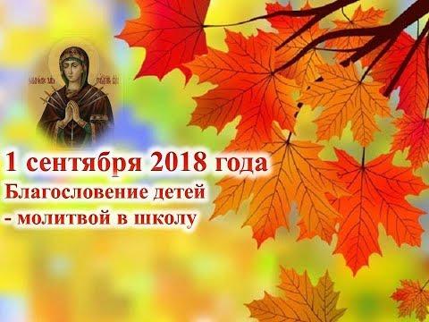 1 сентября 2018 года /Благословение  детей   молитвой в школу