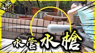天氣這麼熱,自己做一把水槍來玩吧!PVC水管水槍!【胡思亂搞】