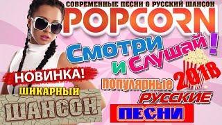НОВЫЕ ПОПУЛЯРНЫЕ ПЕСНИ & ШИКАРНЫЙ ШАНСОН / ЖАРКАЯ НОВИНКА 2018