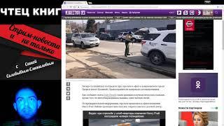 Четверо полицейских пострадали при стрельбе в США - СТРИМ-НОВОСТИ и не только с Сашей Соловьёвым