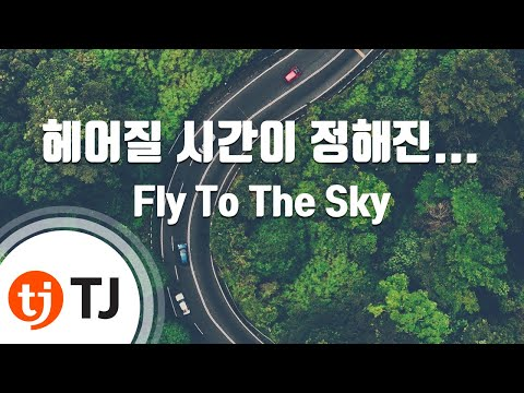 tj노래방 헤어질시간이정해진 fly to the sk