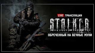S.T.A.L.K.E.R.: Doomed to Eternal Torment ◼ Stream