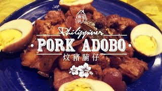 Adobo 炆豬腩仔 - 在港外傭 Pork Adobo - Domestic Helpers