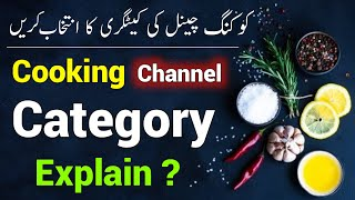 How to Select Cooking Channel Category - Yt Channel Category - Yt Videos Category Explain