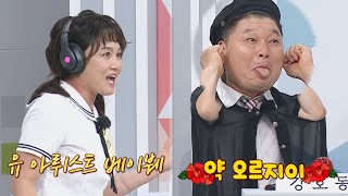 Knowing Bros EP290 Seol Woon-do, Lee Kyung-sil, Jo Hye-ryun