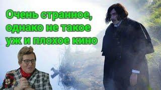 """Обзор фильма """"Гоголь: Начало"""""""