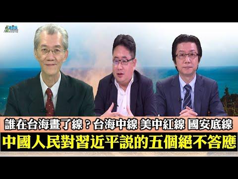 《政經最前線-無碼看中國》201003-EP88中國人民對習近平的五個不答應 誰在台海畫了線?