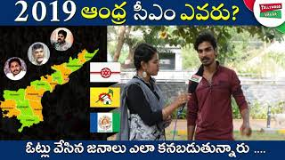AP Youngstar Reaction On AP Next CM | AP People About YS Jagan Mohan Reddy | AP 2019 Elections