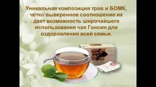 Чай Гонсин. Доктор Нона.