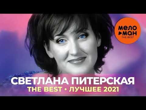 Светлана Питерская - The Best - Лучшее 2021