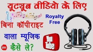 Best Place to Download Royalty Free Music | By Ishan