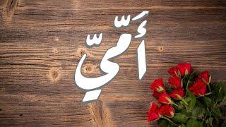 اغاني حصرية Khader Haddad - Lama Tefel Aloum / خضر حداد - لما تفل الام تحميل MP3