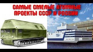 От «атомного танка» до плавучей АЭС. Союзный позитив №5
