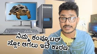Reasons why your computer is slow |Kannada video(ಕನ್ನಡ)